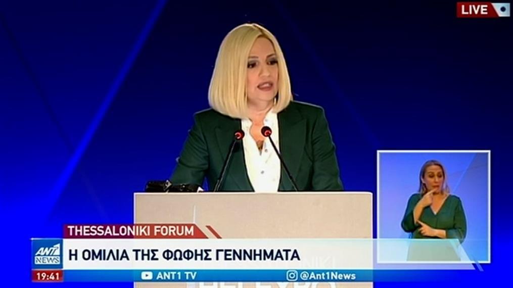 Απόσπασμα από την ομιλία Γεννηματά στην Θεσσαλονίκη