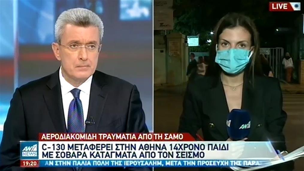 Σεισμός στην Σάμο: μεταφορά τραυματιών στην Αθήνα
