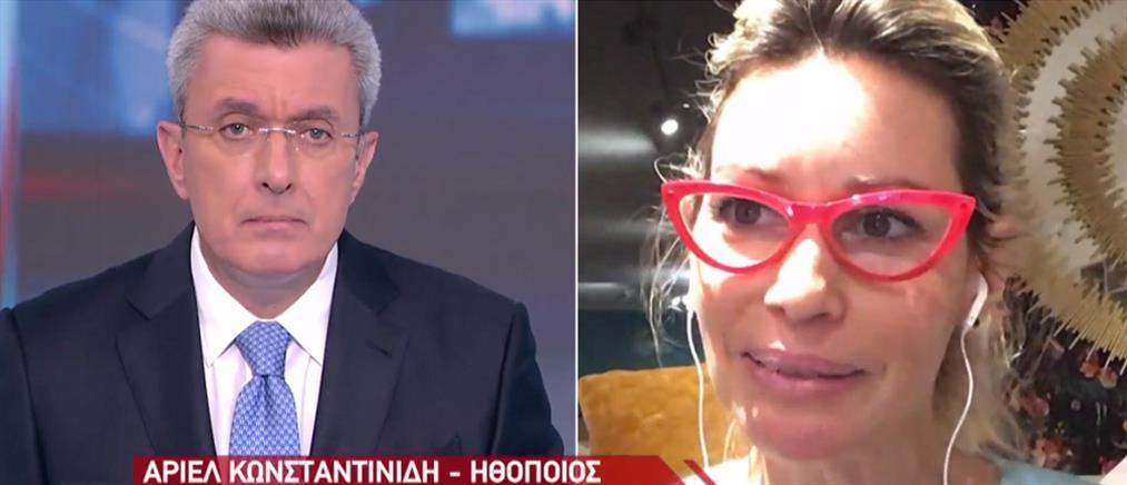 Άριελ Κωνσταντινίδη στον ΑΝΤ1: έχω δεχθεί παρενόχληση πάνω στην σκηνή (βίντεο)