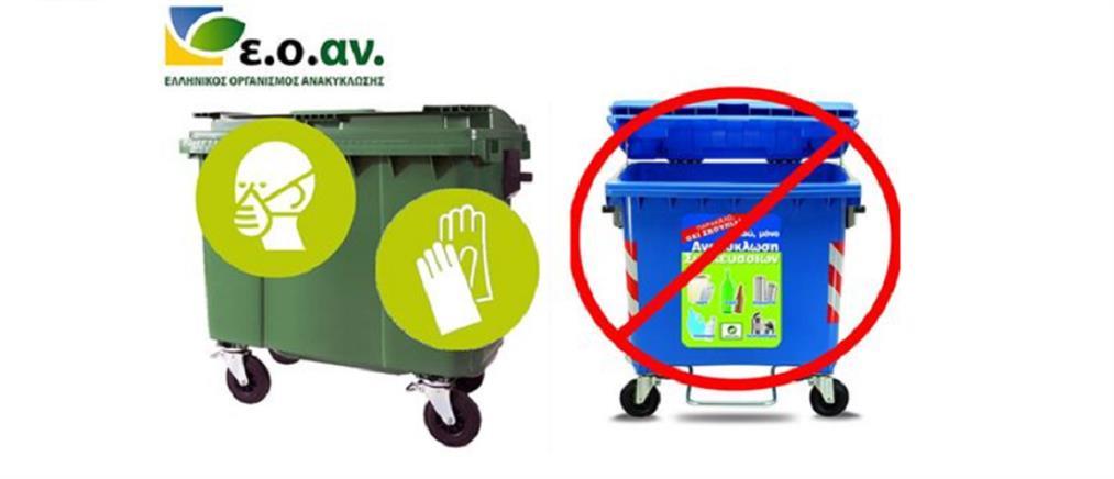 ΕΟΑΝ για κορονοϊό: γάντια και μάσκες όχι στον κάδο ανακύκλωσης