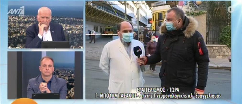 Μπουλμπασάκος: αρκετοί οι ασθενείς που περιμένουν για κλίνη σε ΜΕΘ (βίντεο)