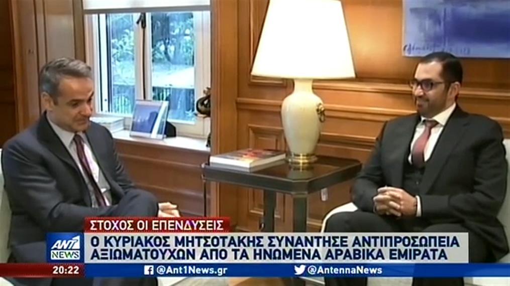 Ενδιαφέρον για επενδύσεις στην Ελλάδα από τα Ηνωμένα Αραβικά Εμιράτα