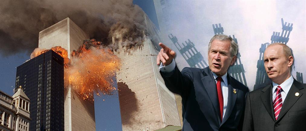 Αποκάλυψη για την 11η Σεπτεμβρίου: ο Πούτιν προειδοποίησε τον Μπους δύο ημέρες νωρίτερα