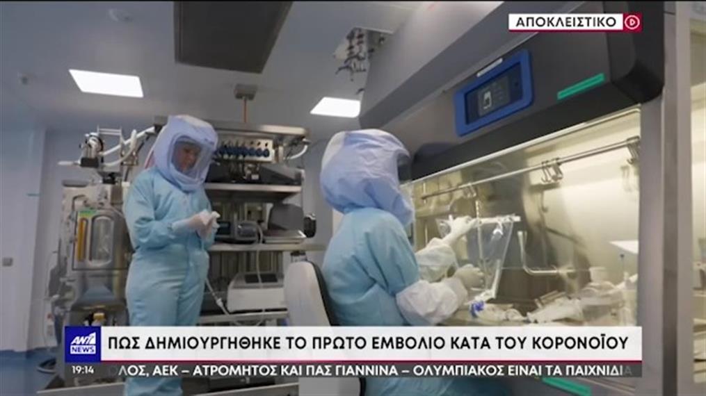 Κορονοϊός: Αποκλειστικά στον ΑΝΤ1 οι επιστήμονες που πρωτοστάτησαν στη δημιουργία του εμβολίου MRNA