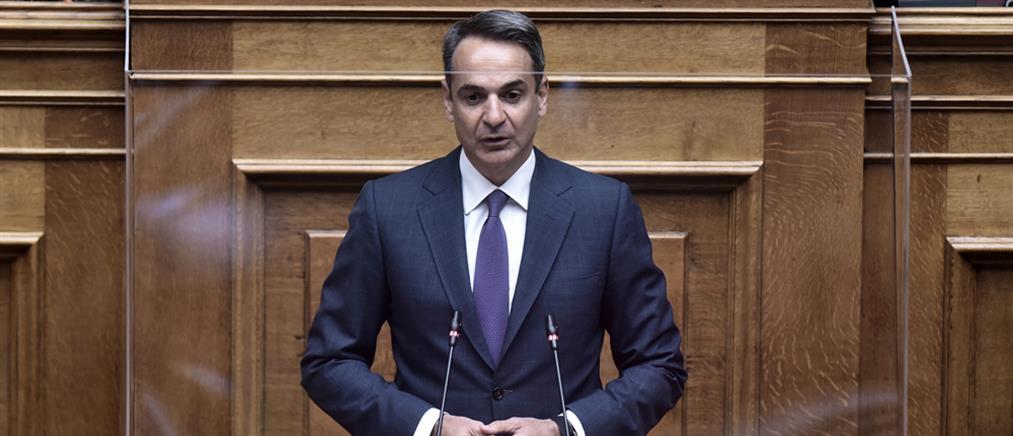 Πόθεν έσχες – Κυριάκος Μητσοτάκης: η δήλωση του Πρωθυπουργού