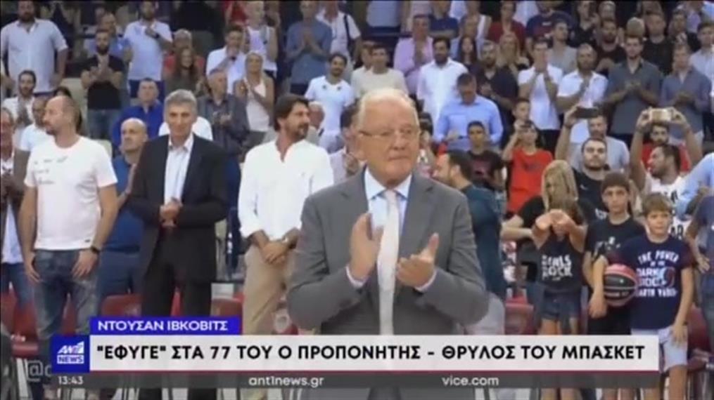 Πέθανε ο Ντούσαν Ίβκοβιτς