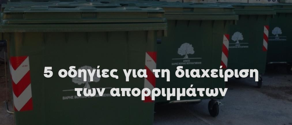 Οδηγίες ΥΠΕΝ για τα απορρίμματα: Δεν ανακυκλώνουμε τον κορονοϊό