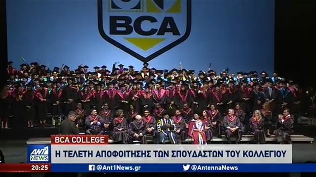 Η τελετή αποφοίτησης στο BCA College