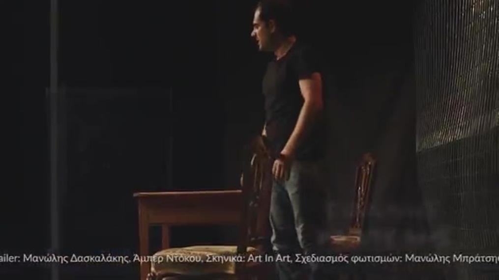 """""""Νούρα, ένα πένθιμο μπλουζ"""" στο  Θέατρο """"Διάνα"""""""