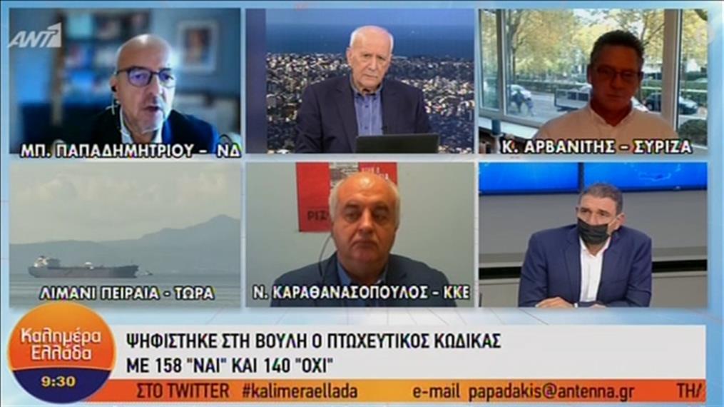 Παπαδημητρίου - Αρβανίτης - Καραθανασόπουλος στην εκπομπή «Καλημέρα Ελλάδα»