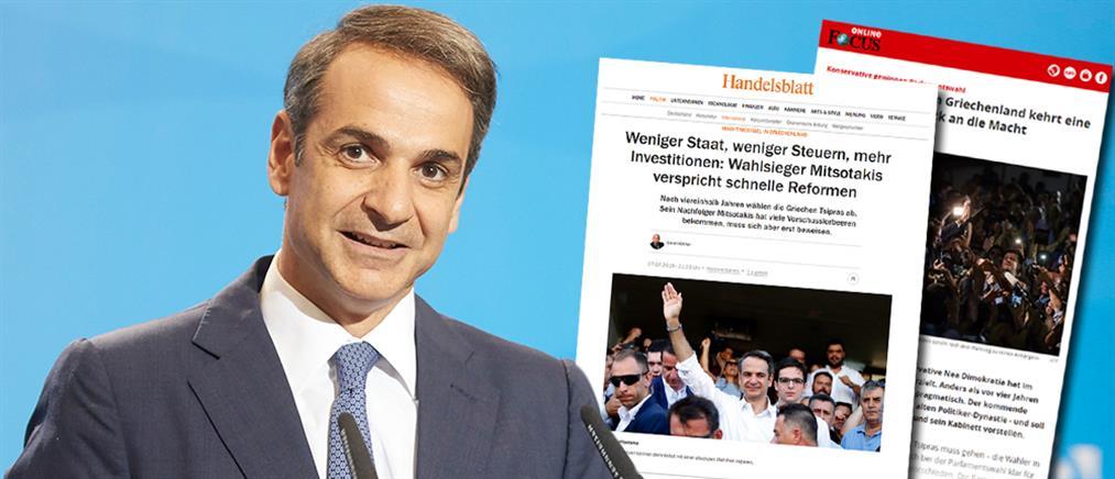 Διεθνή ΜΜΕ: εκκωφαντική εκλογική νίκη για Μητσοτάκη