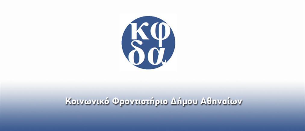 Επιτυχίες για τους μαθητές του Κοινωνικού Φροντιστηρίου του Δήμου Αθηναίων