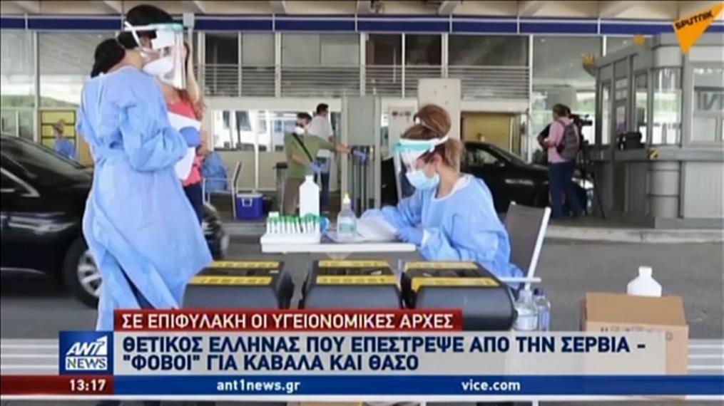 Σε επιφυλακή οι υγειονομικές αρχές για Σέρβους και Ουκρανούς