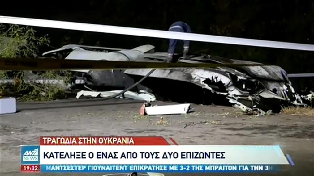 Πολύνεκρη αεροπορική τραγωδία στην Ουκρανία