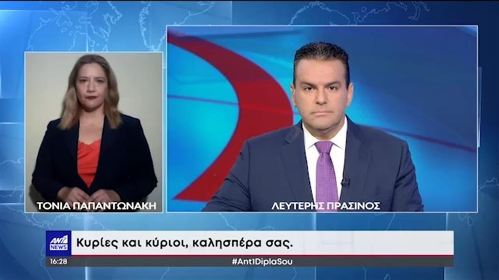 ANT1 NEWS 22-09-2021 ΣΤΗ ΝΟΗΜΑΤΙΚΗ