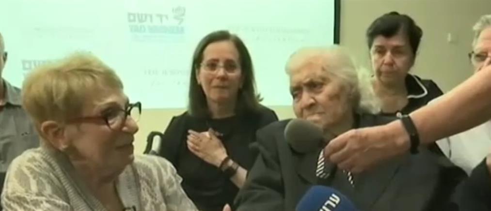 Ισραήλ: 92χρονη Ελληνίδα συναντά τα παιδιά των Εβραίων που έσωσε στην Κατοχή (βίντεο)