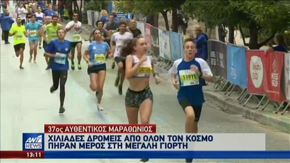 Η Protergia στήριξε τους δρομείς στον Μαραθώνιο και τους άλλους αγώνες
