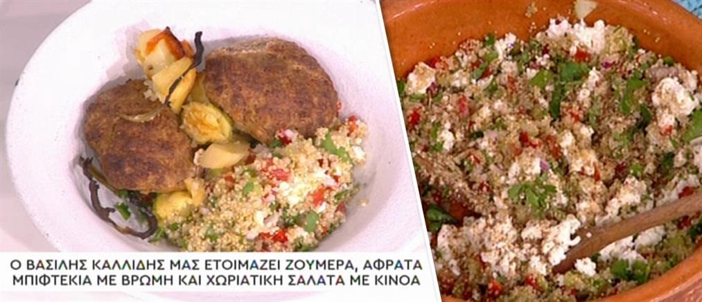 Μπιφτέκια με βρώμη και σαλάτα με κινόα από τον Βασίλη Καλλίδη