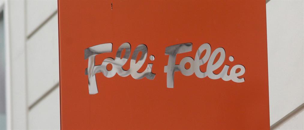 Folli Follie: μηνύσεις, αιχμές και πολιτική κόντρα