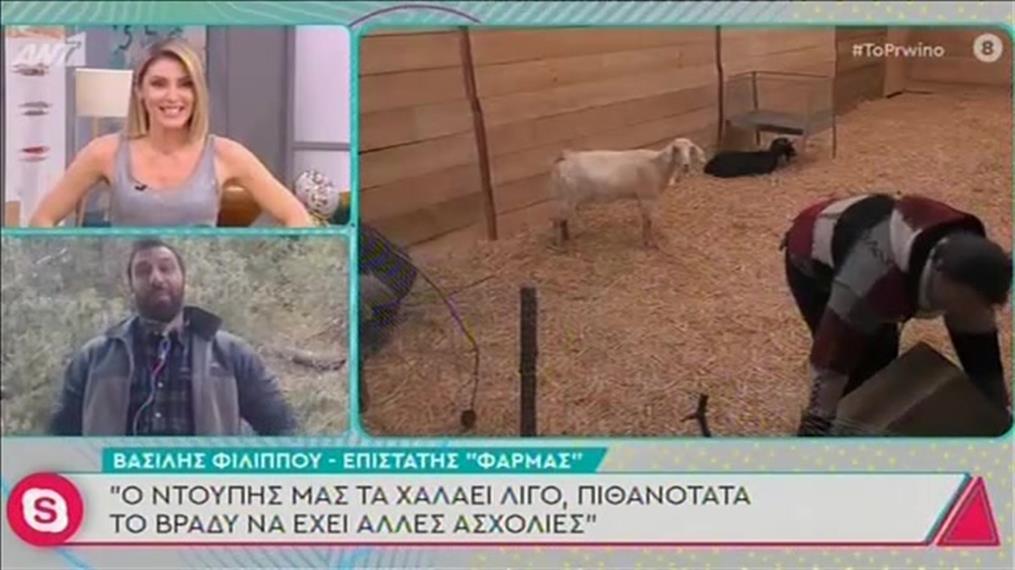 Η Φάρμα: Ο επιστάτης Βασίλης Φιλίππου στην εκπομπή «Το Πρωινό»