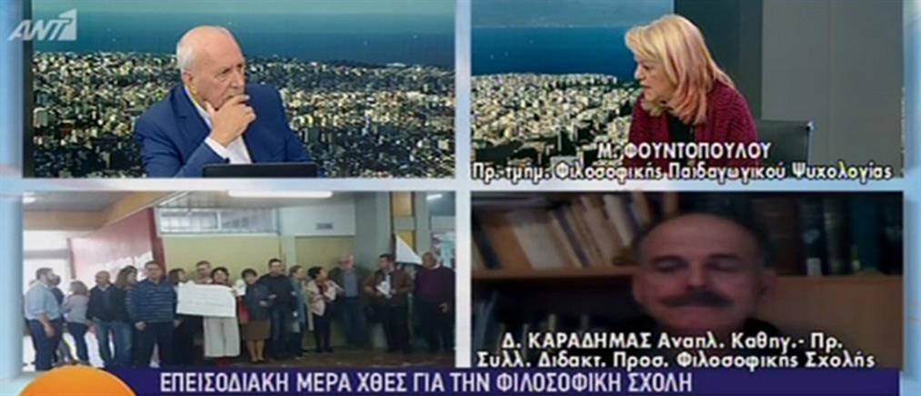 """Καθηγητές Φιλοσοφικής στον ΑΝΤ1: το Υπουργείο Παιδείας δεν έχει βγάλει ούτε μια ανακοίνωση για τον """"Ρουβίκωνα"""" (βίντεο)"""