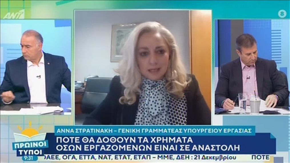 """Η Άννα Στρατινάκη στην εκπομπή """"Πρωινοί Τύποι"""""""