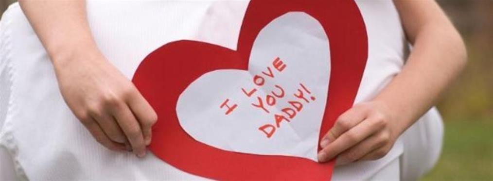 Παγκόσμια Ημέρα του Πατέρα – Πώς καθιερώθηκε