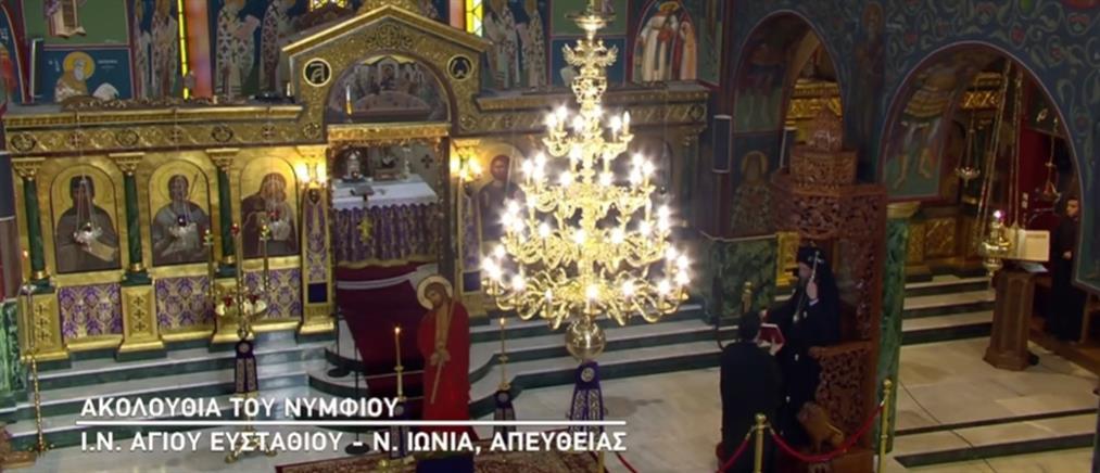 Μεγάλη Δευτέρα: LIVE η Ακολουθία του Νυμφίου στον ΑΝΤ1 και τον Ant1news.gr