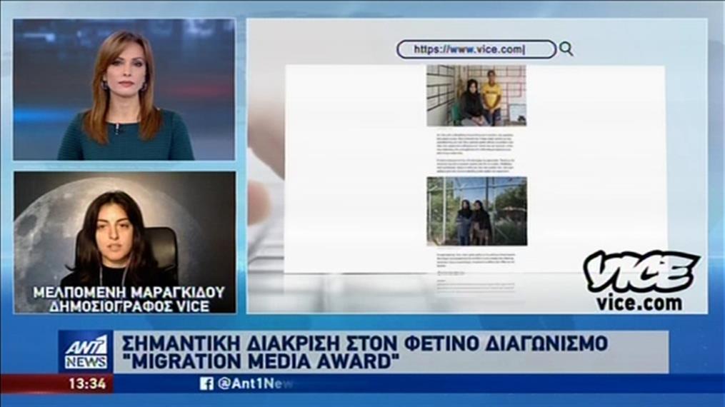 """Διάκριση του VICE στον διαγωνισμό """"Migration Media Award"""""""