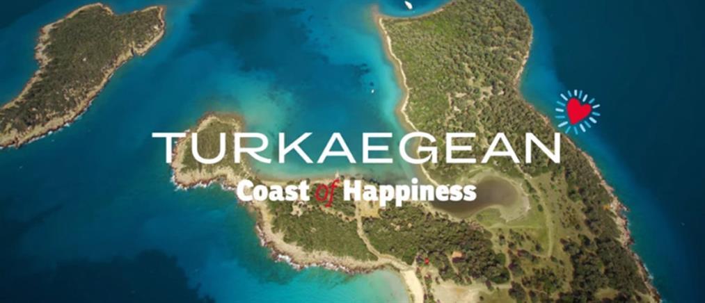 """Turkaegean"": Η Τουρκία επικεντρώνει την τουριστική της καμπάνια στο Αιγαίο (βίντεο)"