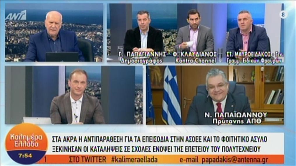 Ο Πρύτανης του ΑΠΘ στην εκπομπή «Καλημέρα Ελλάδα»