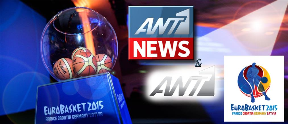 Το Ευρωμπάσκετ 2015 στον ΑΝΤ1