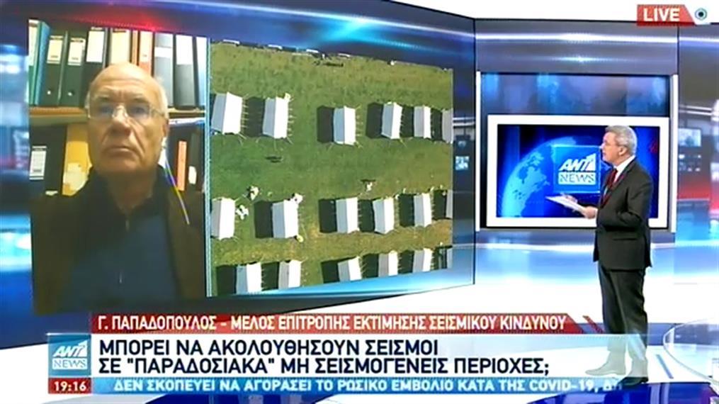Παπαδόπουλος στον ΑΝΤ1: ενεργοποιήθηκε το ρήγμα του Τυρνάβου 220 χρόνια μετά