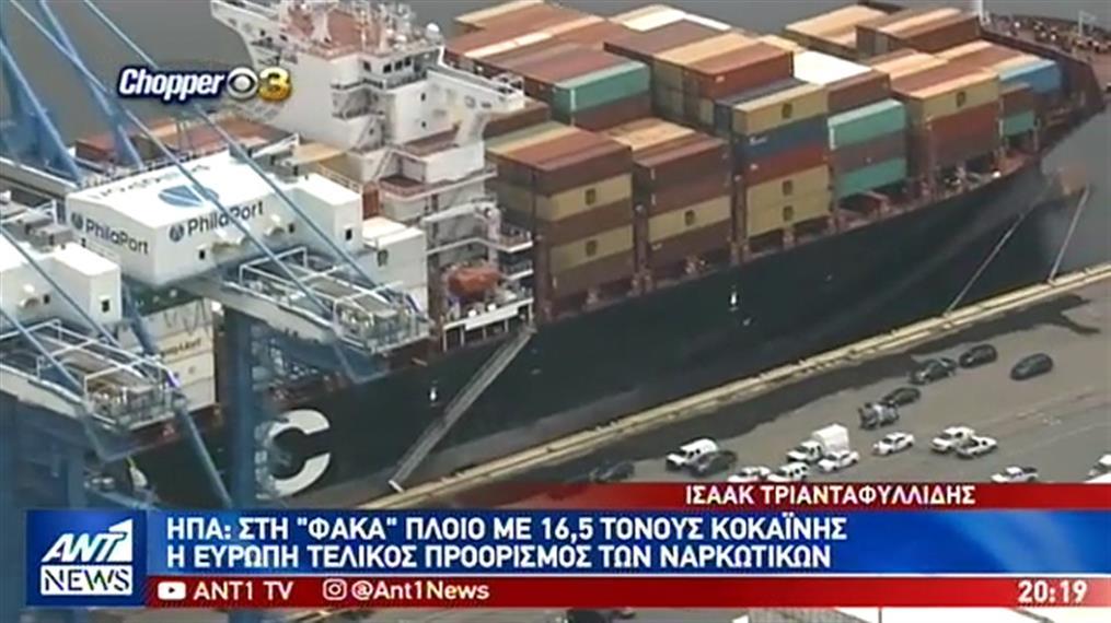 Τεράστια ποσότητα κοκαΐνης εντόπισαν σε πλοίο οι αμερικανικές Αρχές
