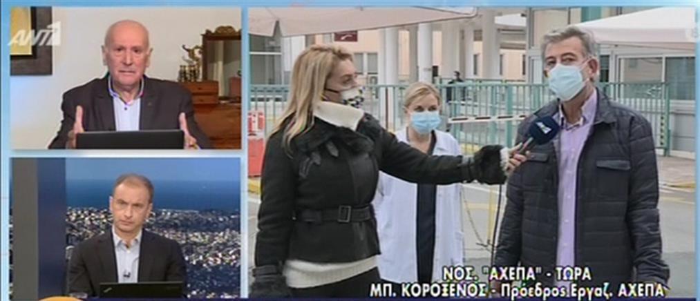 Κορονοϊός – ΑΧΕΠΑ: θρήνος για τον θάνατο της 50χρονης νοσηλεύτριας (βίντεο)