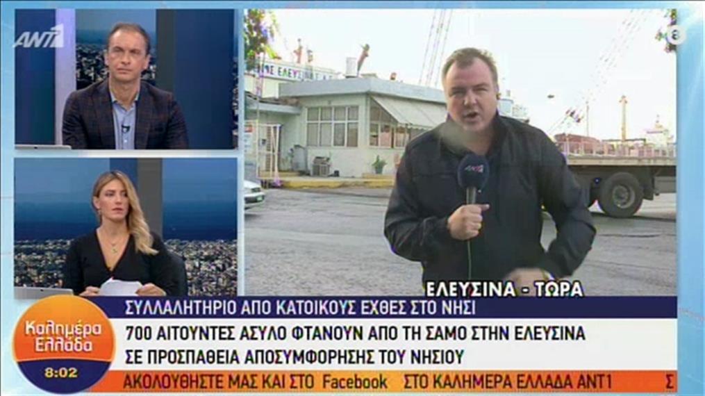 Εκατοντάδες αιτούντες άσυλο, φτάνουν στην Ελευσίνα