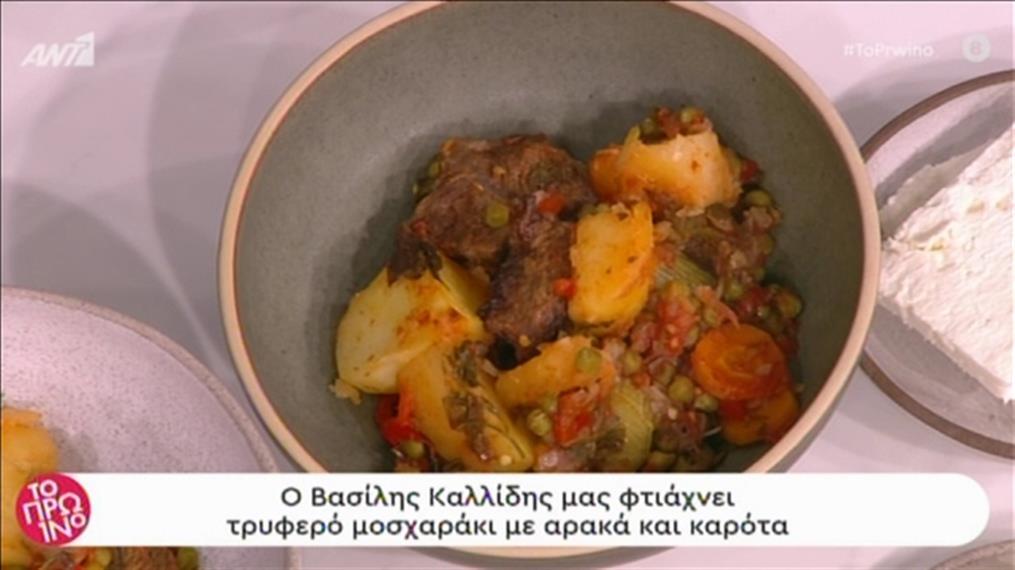 Τρυφερό μοσχαράκι με αρακά και καρότα από τον Βασίλη Καλλίδη