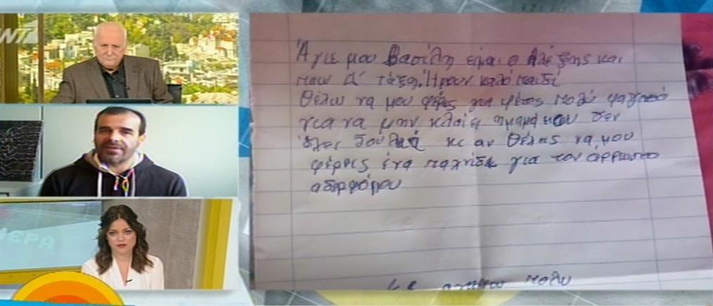 Συγκλονίζει και κινητοποιεί το γράμμα 10χρονου στον Άη Βασίλη (βίντεο)