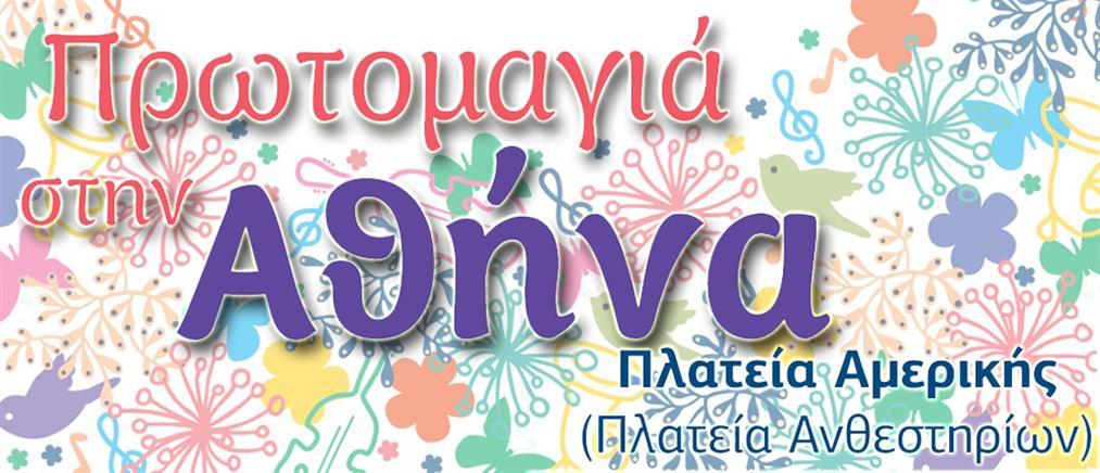Πρωτομαγιά στην Αθήνα, με εκδηλώσεις του Δήμου