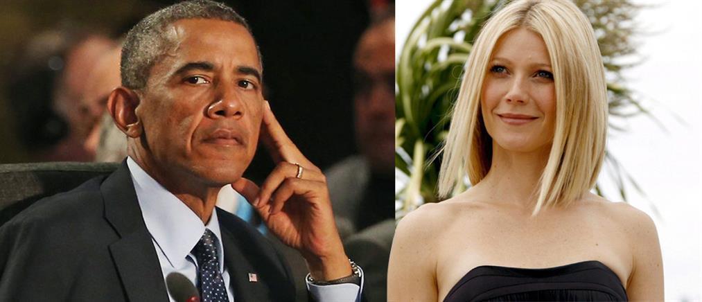 Η Γκουίνεθ  Πάλτροου φλερτάρει τον Ομπάμα;