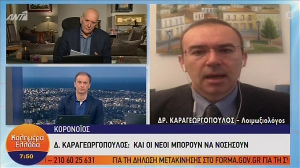 """Ο λοιμωξιολόγος Δρ. Καραγεωργόπουλος στην εκπομπή """"Καλημέρα Ελλάδα"""""""