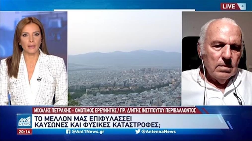 Ο Μιχάλης Πετράκης στον ΑΝΤ1 για τα σωματίδια στην ατμόσφαιρα