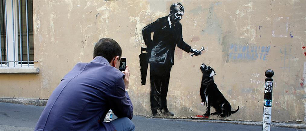 """Ο Banksy """"εμφανίστηκε"""" στο Παρίσι (φωτο)"""