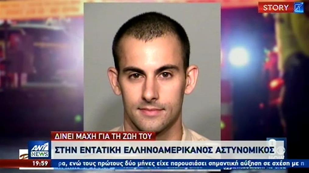 ΗΠΑ: Στην εντατική Ελληνοαμερικανός αστυνομικός που τραυματίστηκε στις ταραχές