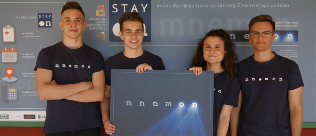 Mnemon: Δεύτερο βραβείο σε παγκόσμιο διαγωνισμό μαθητικής κοινωνικής καινοτομίας