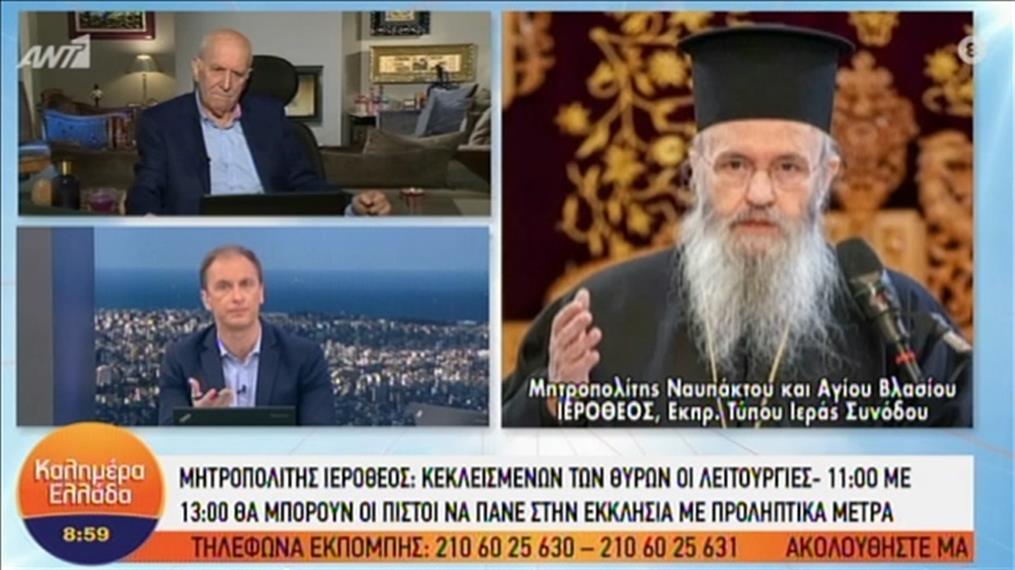 Ο Μητροπολίτης Ναυπάκτου και Αγίου Βλασίου Ιερόθεος στην εκπομπή «Καλημέρα Ελλάδα»