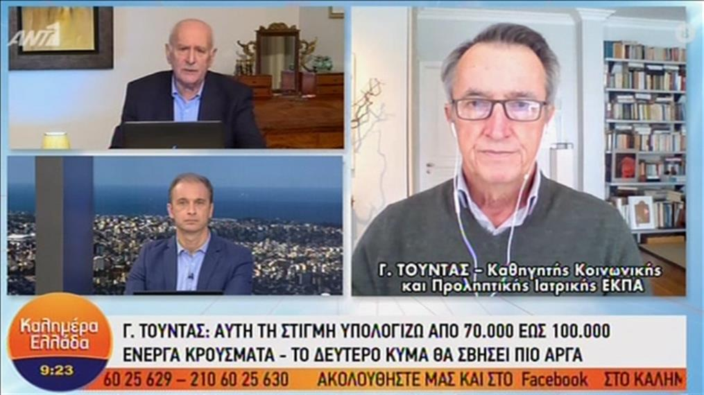 Ο  Γιάννης Τούντας στην εκπομπή «Καλημέρα Ελλάδα»