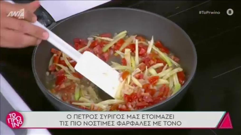 Συνταγή: Φαρφάλες με τόνο από τον Πέτρο Συρίγο