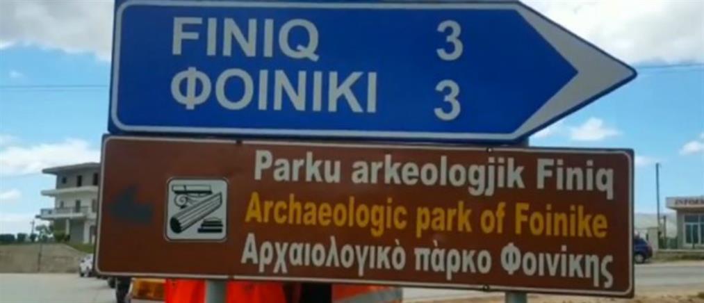 Αντικατέστησαν τις δίγλωσσες πινακίδες στην Βόρεια Ήπειρο