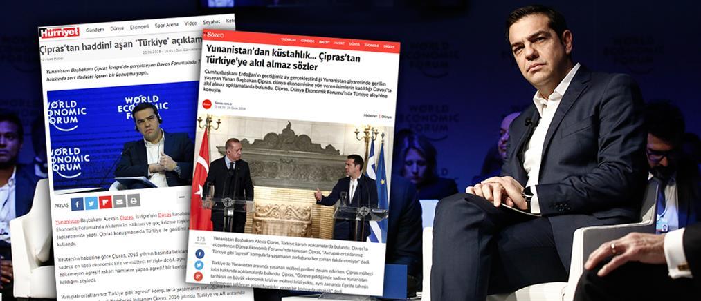 Τουρκικός Τύπος: Αδιανόητα λόγια από τον Τσίπρα προς την Τουρκία